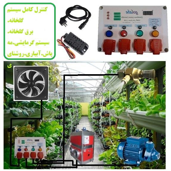 گلخانه هوشمند-هوشمند سازی گلخانه-سیستم کنترل هوشمند گلخانه-کنترل هوشمند مرغداری-قیمت تجهیزات گلخانه هوشمند