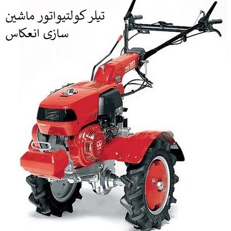تیلر کولتیواتور-کولتیواتور باغی-قیمت انواع کولتیواتور باغی-قیمت کولتیواتور بنزینی-قیمت کولتیواتور دیزلی