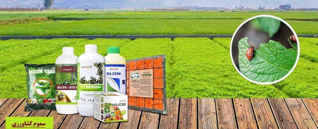 سموم کشاورزی-انواع سموم کشاورزی-انواع سموم-سم کشاورزی-خرید سم کشاورزی
